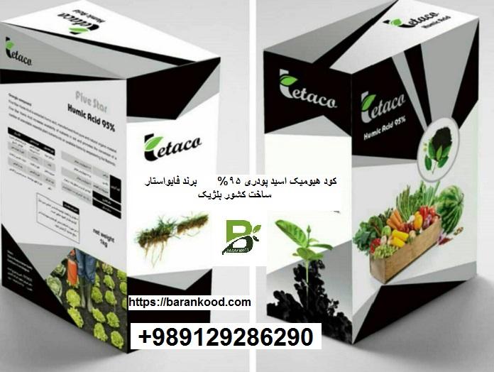 فروش اسید هیومیک مایع